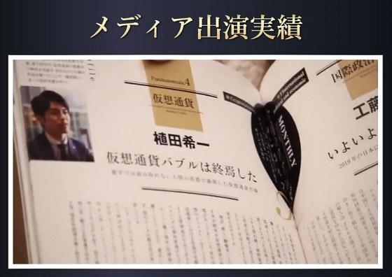 月刊仮想通貨植田希一