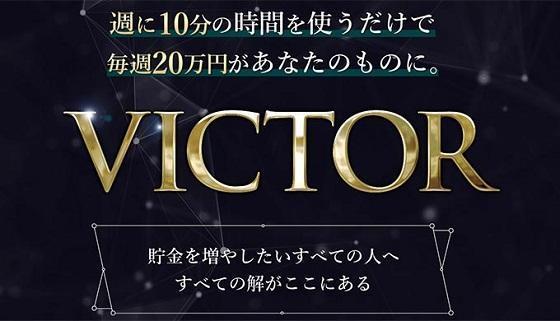 清水聖子植田希一VICTOR(ビクター)