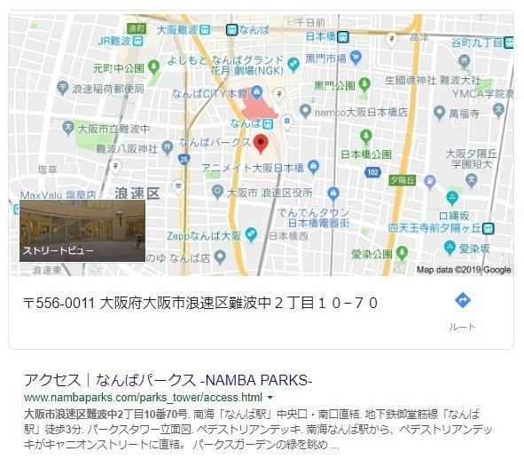 大阪府大阪市浪速区難波中2-10-70