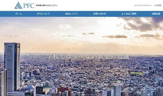 PFC日本最大FXコミュニティ