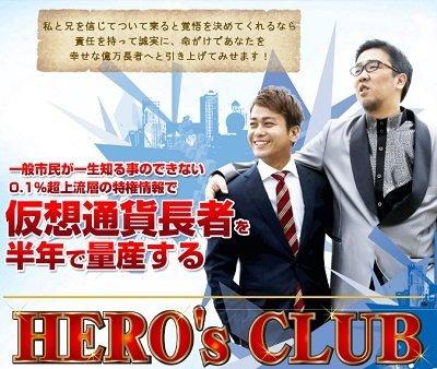 黒田公二HERO'S CLUB
