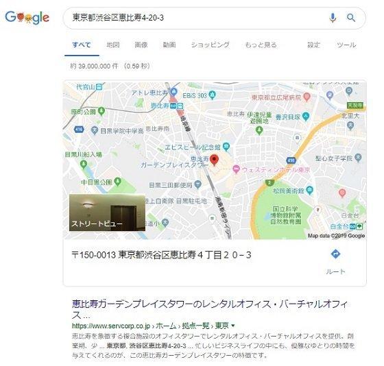 東京都渋谷区恵比寿4-20-3