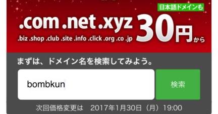 f:id:powerbombkun:20170128185635p:plain