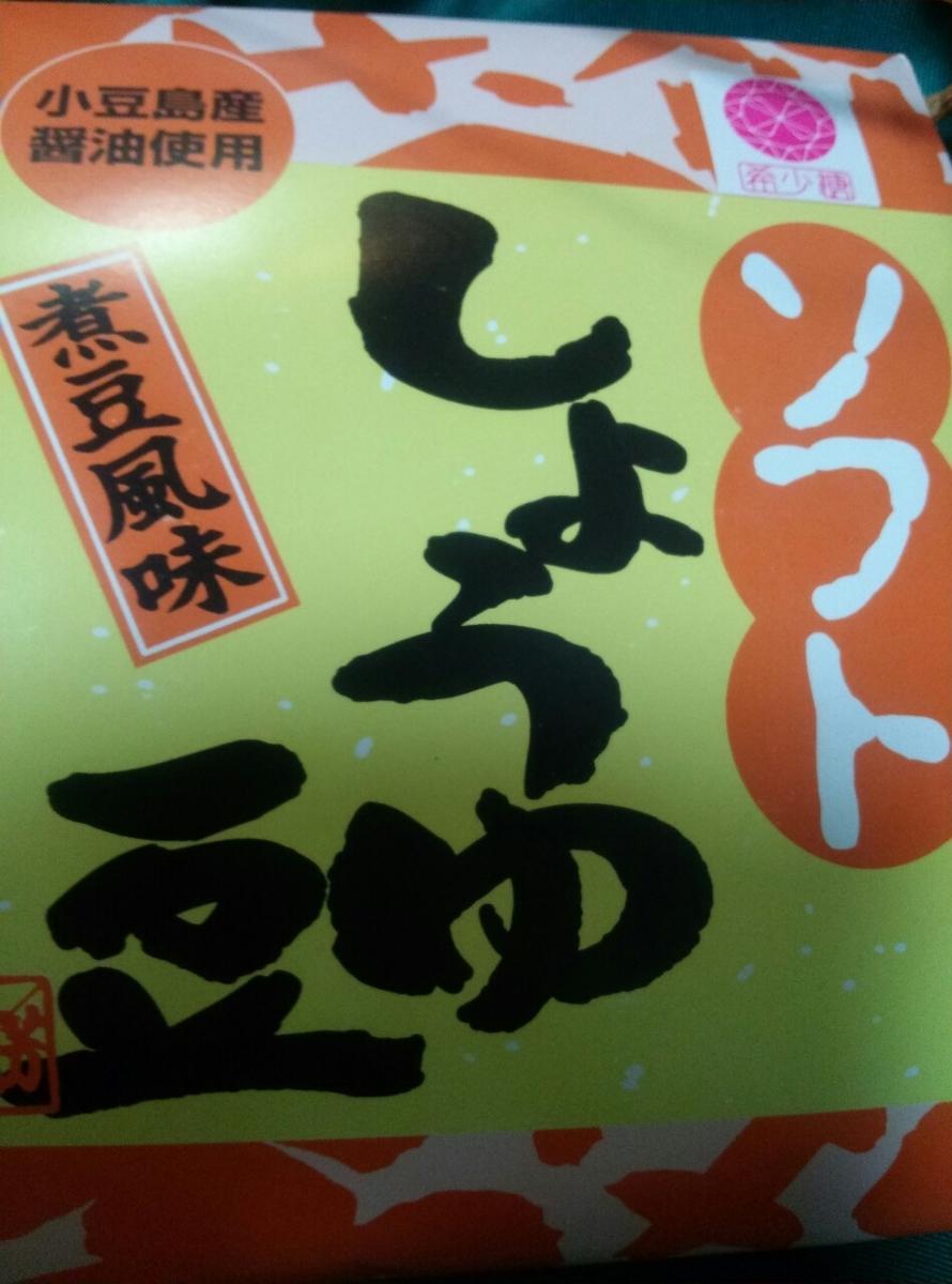 香川県 お土産 しょうゆ豆