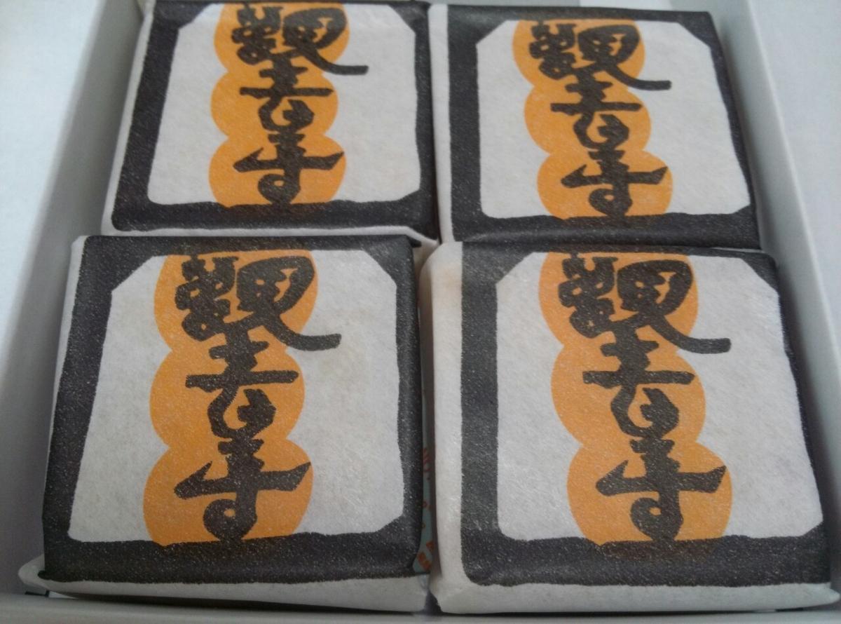 香川県 観音寺 饅頭