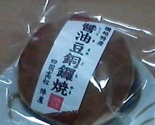香川県 しょうゆ豆 どら焼き