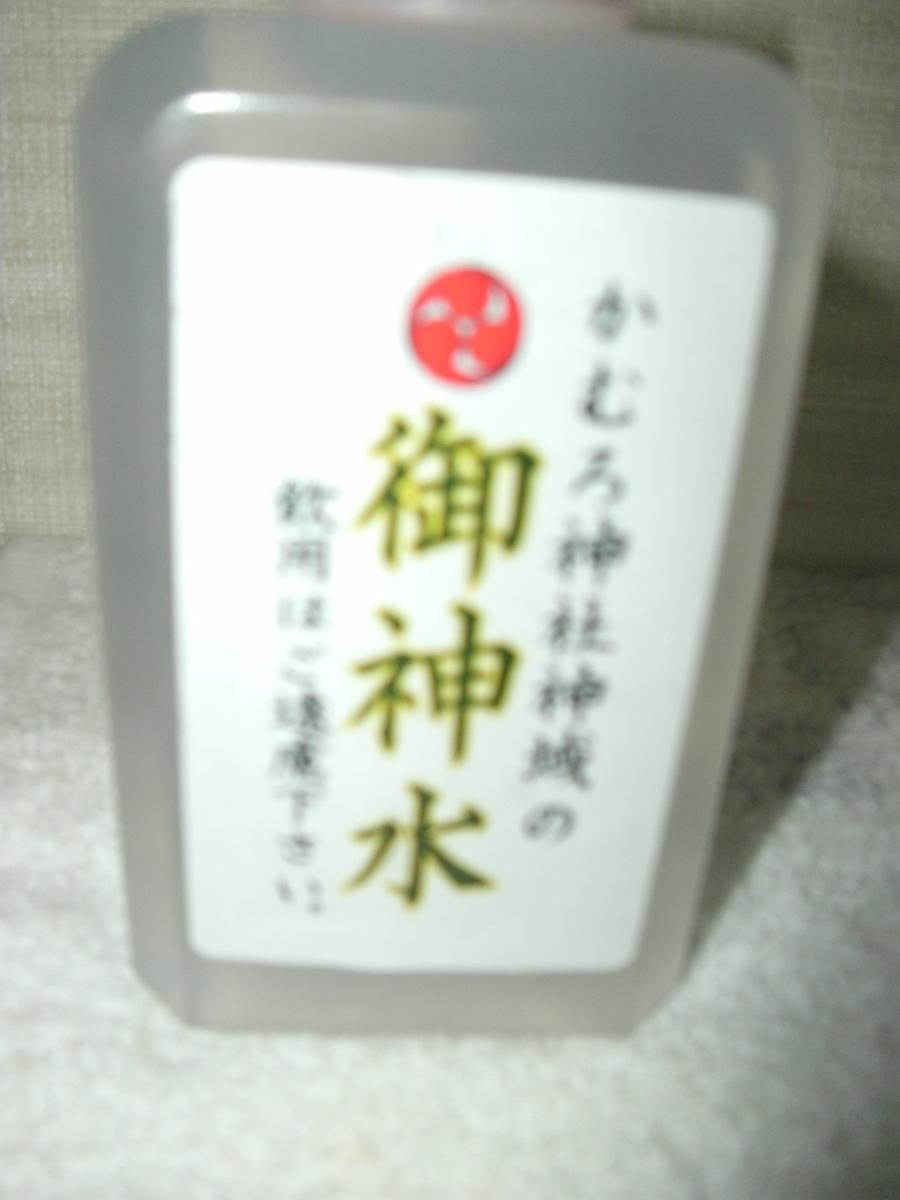 香川 冠纓神社 御神水