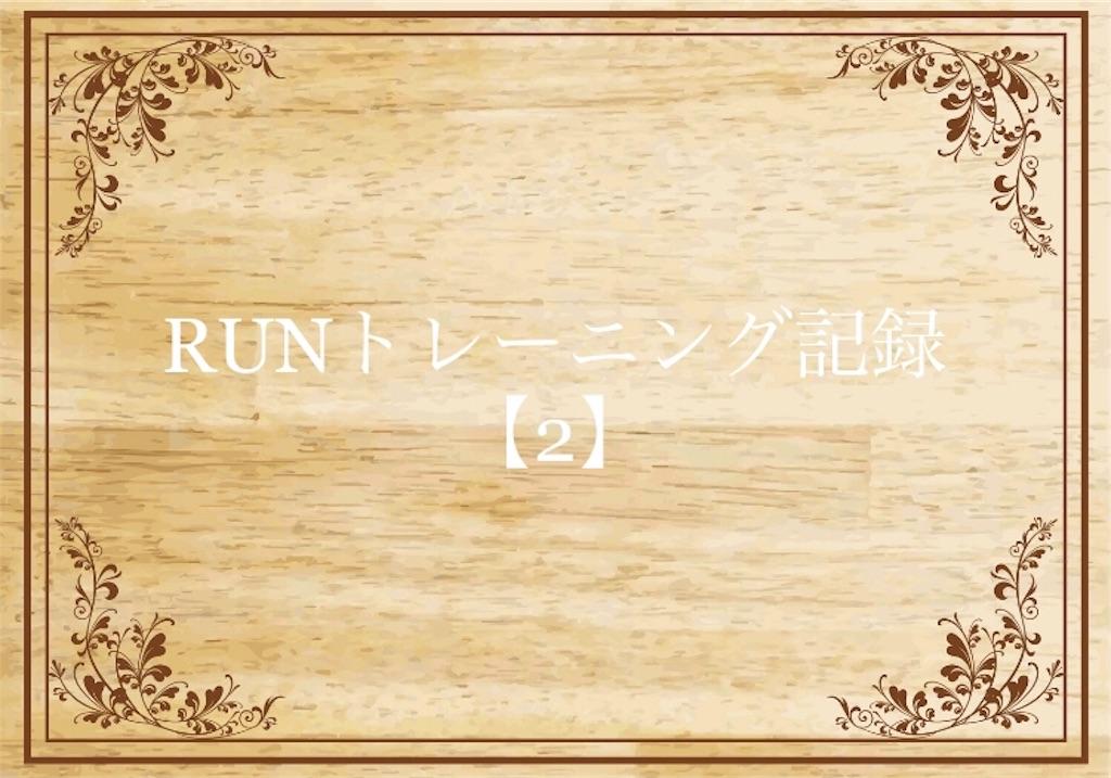 f:id:powerofrun:20181121212050j:image