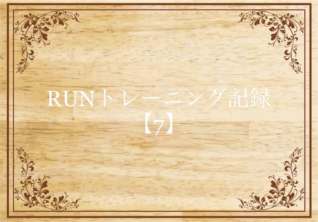 f:id:powerofrun:20181223173545j:image