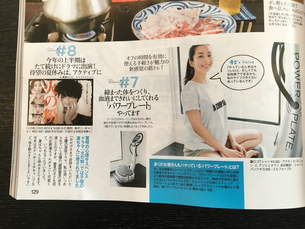 f:id:powerplate-tsukuba:20160623172100j:plain