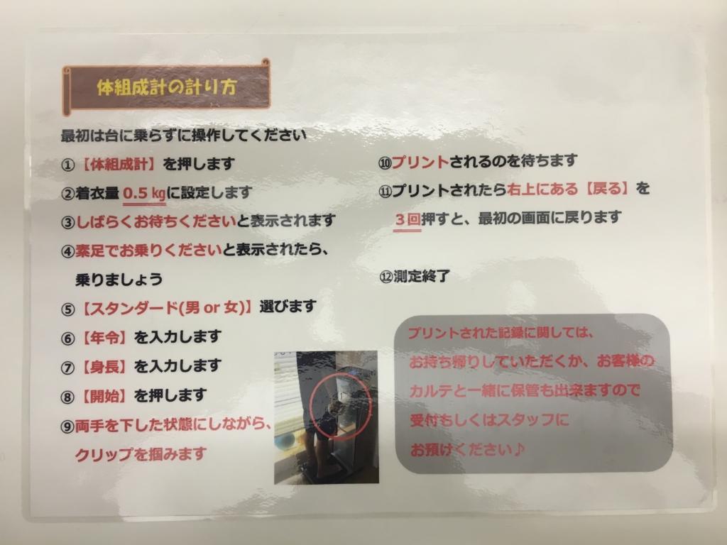 f:id:powerplate-tsukuba:20160714172615j:plain