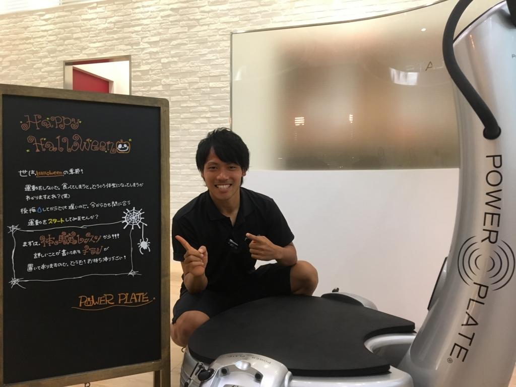 f:id:powerplate-tsukuba:20161021143800j:plain