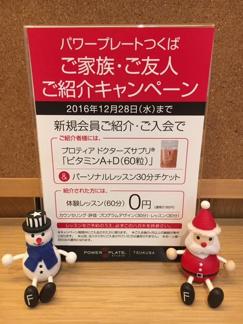 f:id:powerplate-tsukuba:20161127155914j:plain