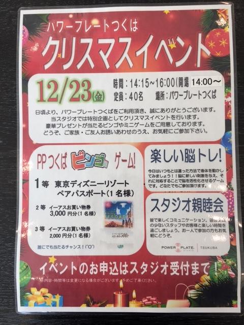 f:id:powerplate-tsukuba:20161205112320j:plain