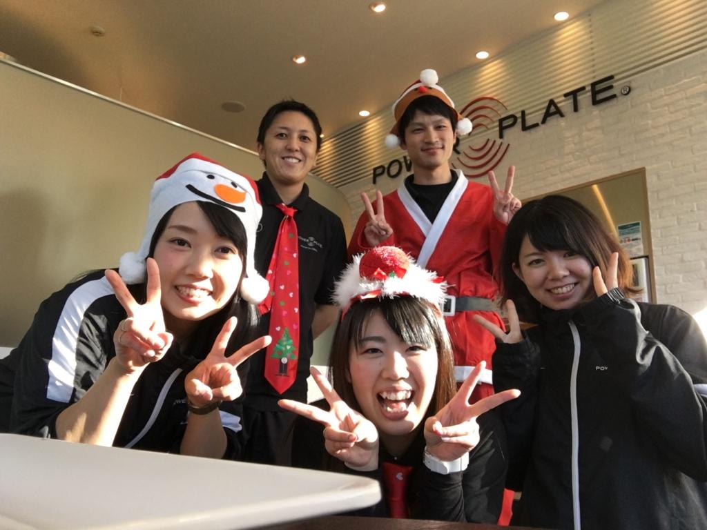 f:id:powerplate-tsukuba:20161223211048j:plain