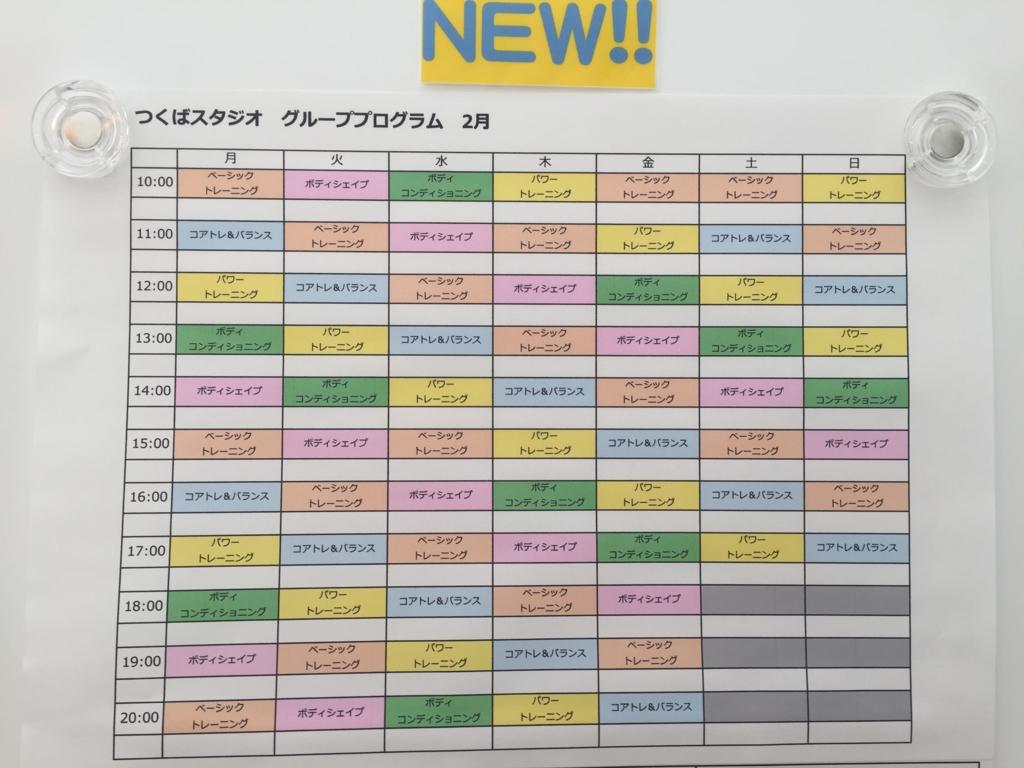 f:id:powerplate-tsukuba:20170123125725j:plain