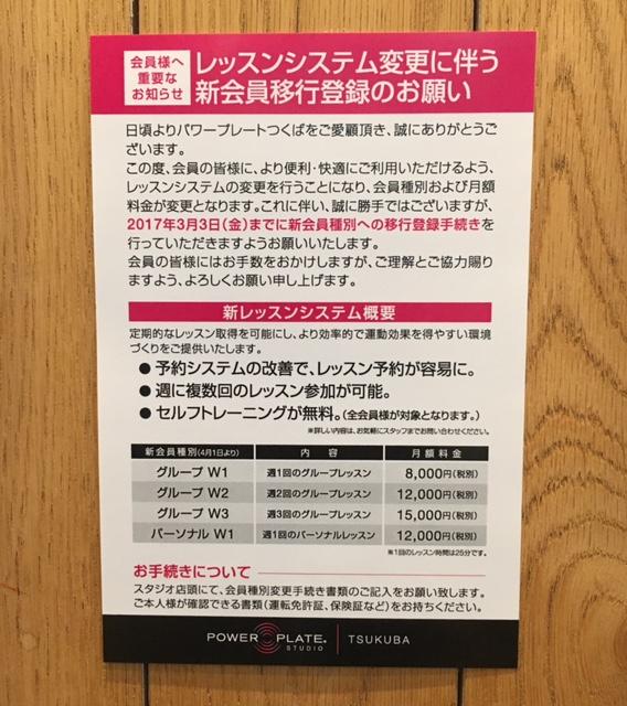 f:id:powerplate-tsukuba:20170131173939j:plain