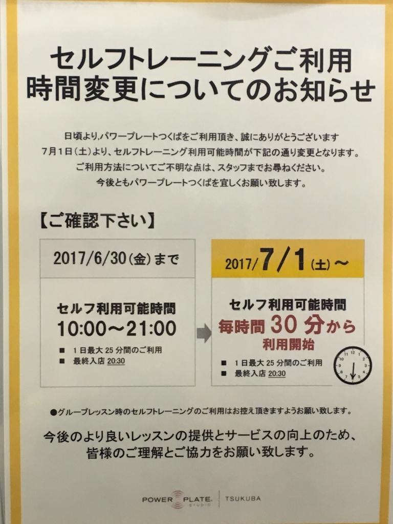 f:id:powerplate-tsukuba:20170707211309j:plain