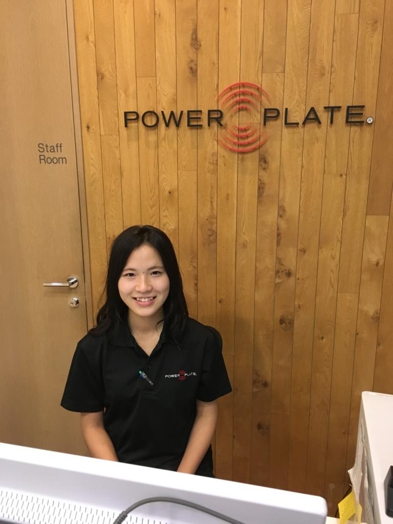 f:id:powerplate-tsukuba:20170919202130j:plain