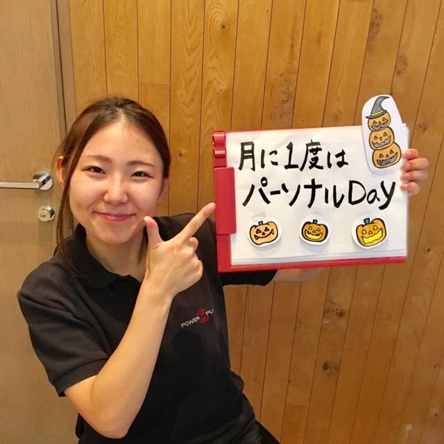 f:id:powerplate-tsukuba:20171031165356j:plain