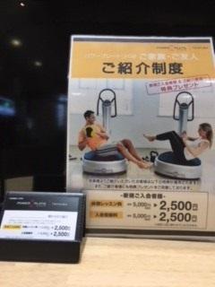 f:id:powerplate-tsukuba:20171031195249j:plain