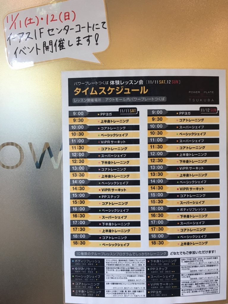 f:id:powerplate-tsukuba:20171105152108j:plain