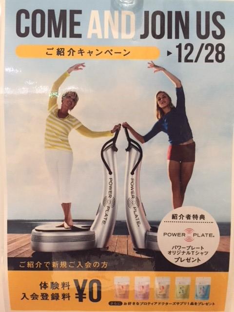 f:id:powerplate-tsukuba:20171204201434j:plain
