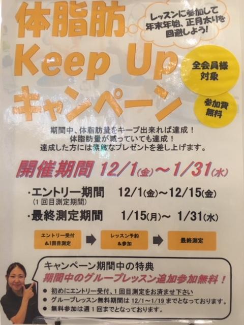 f:id:powerplate-tsukuba:20171212200536j:plain