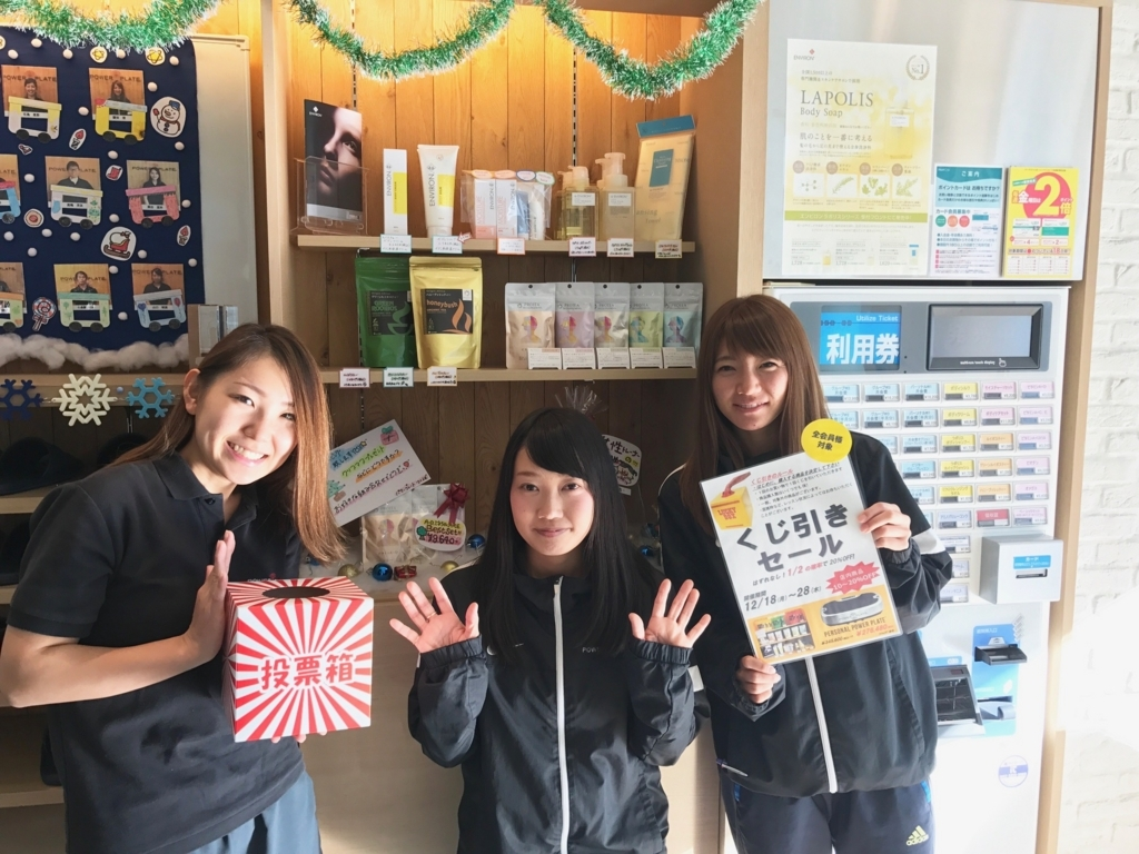 f:id:powerplate-tsukuba:20171218185509j:plain