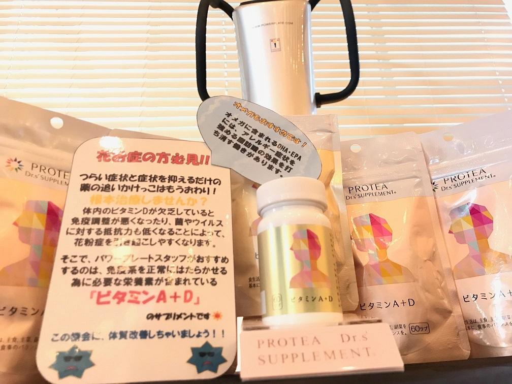 f:id:powerplate-tsukuba:20180301154019j:plain