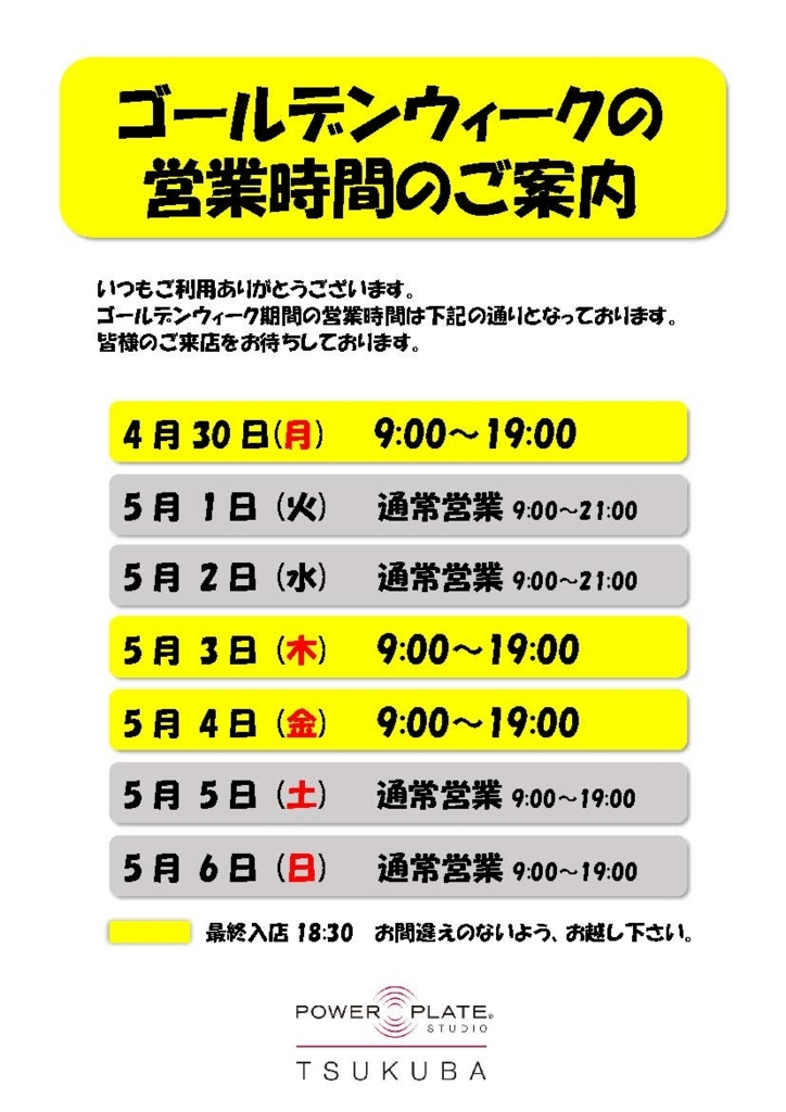 f:id:powerplate-tsukuba:20180424183043j:plain
