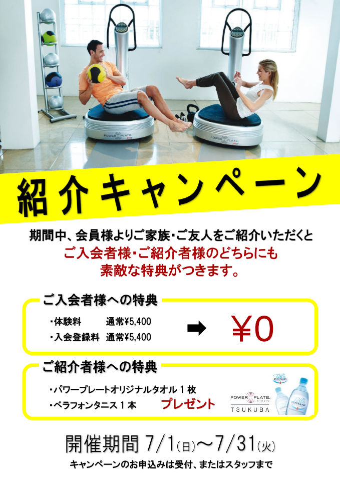 f:id:powerplate-tsukuba:20180709195629p:plain