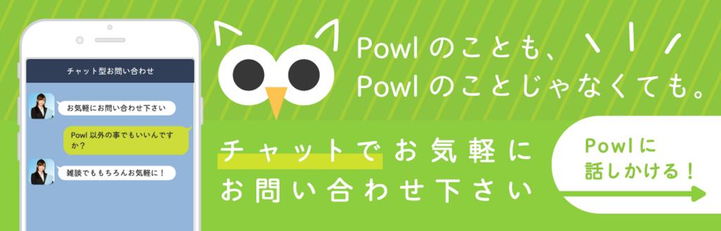 f:id:powl:20171129191445p:plain