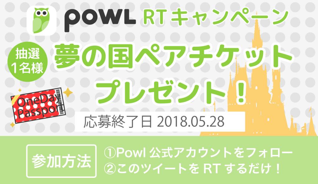 f:id:powl:20180516150548p:plain