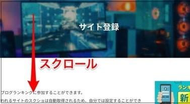みんブロ サイト登録画面