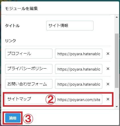 固定ページ モジュール リンクの追加画面