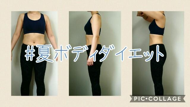 f:id:poyoko_diet:20200602165824j:image
