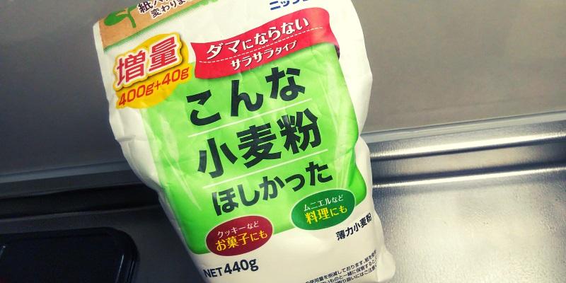 小麦粉の画像1
