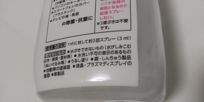 除菌スプレーの画像2