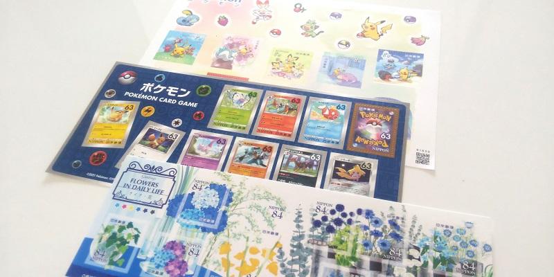 切手の画像1