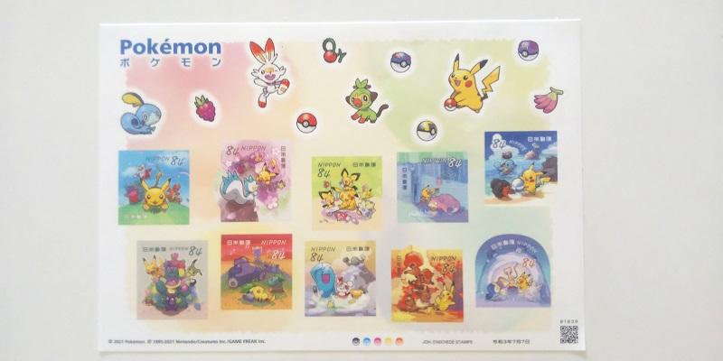 ポケモン切手の画像1