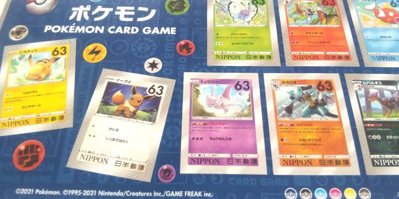 ポケモン切手の画像4