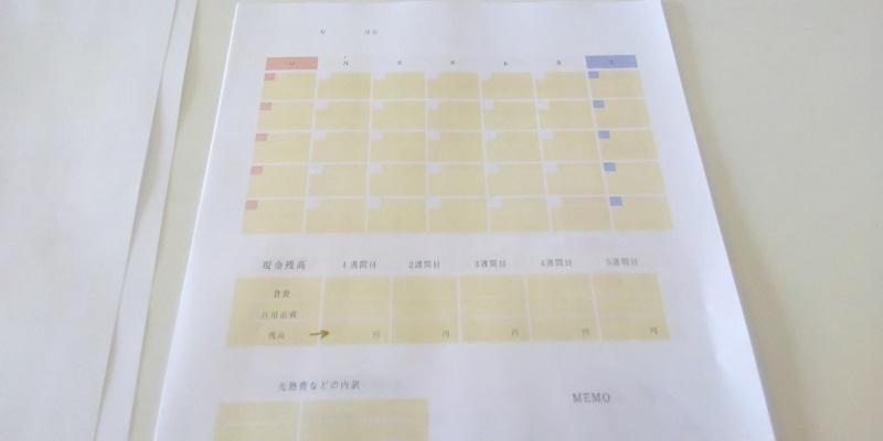 家計簿の画像2