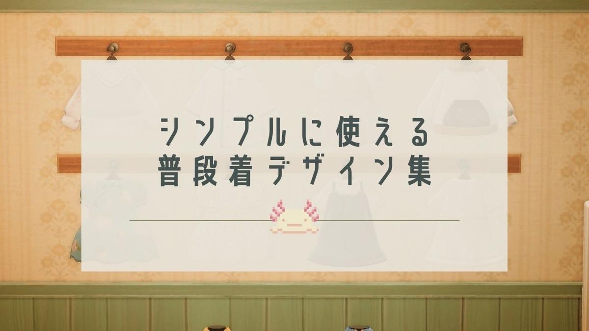 あつ森 作者id