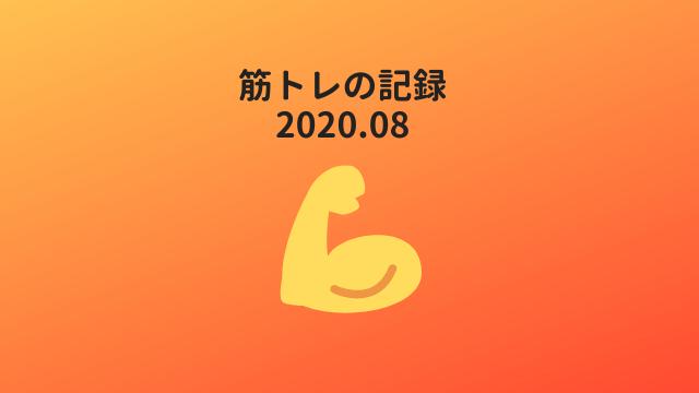 f:id:ppkmm:20200822220559p:plain