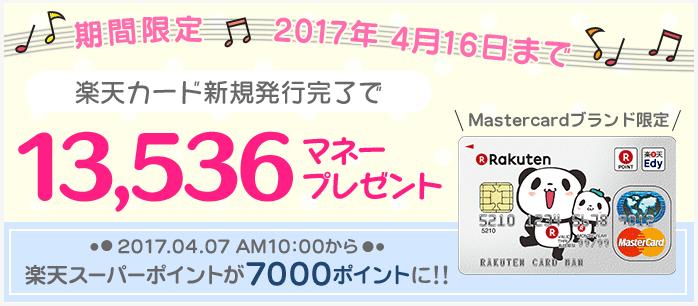 f:id:ppo-goshi:20170415003105p:plain