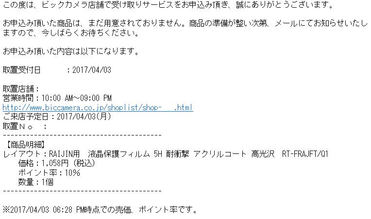 f:id:ppo-goshi:20170422090900p:plain