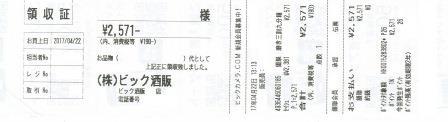 f:id:ppo-goshi:20170423223827j:plain