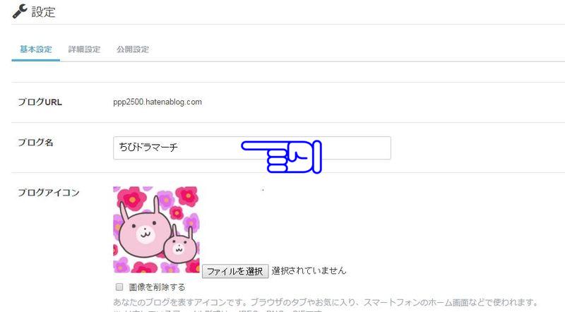 ブログ名変更