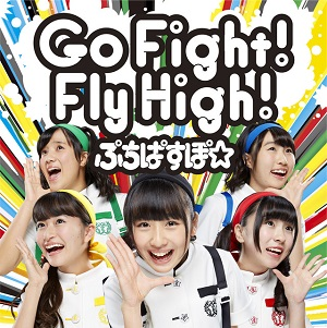 ぷちぱすぽ☆『Go Fight!Fly High!』